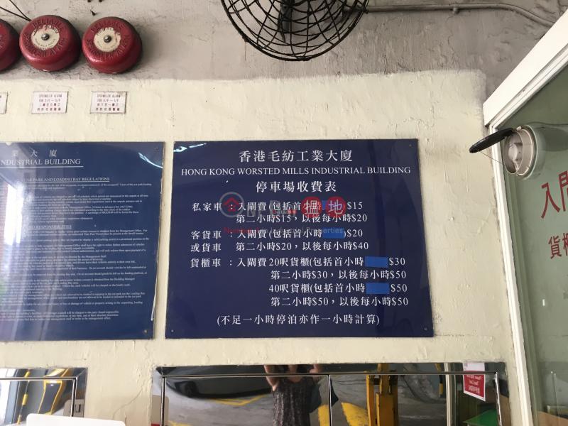 香港毛紡工業大廈|葵青香港毛紡工業大廈(Hong Kong Worsted Mills Industrial Building)出租樓盤 (poonc-04586)