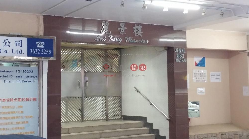 麗景閣 (Lai King Mansion) 鰂魚涌 搵地(OneDay)(3)