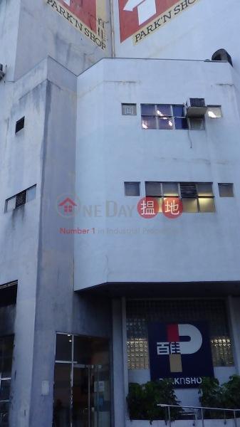 百佳上水新鮮食品分發中心 (Park n Shop Fresh Food Distribution Centre) 上水|搵地(OneDay)(4)