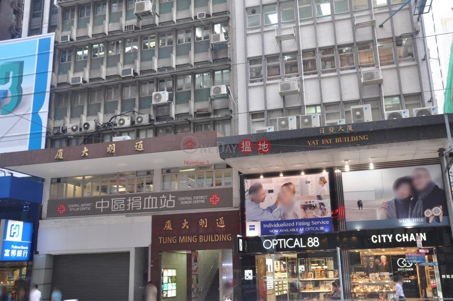 通明大廈 (Tung Ming Building) 中環|搵地(OneDay)(5)