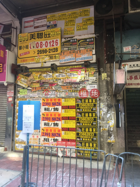 花園街114號 (114 Fa Yuen Street) 旺角|搵地(OneDay)(1)