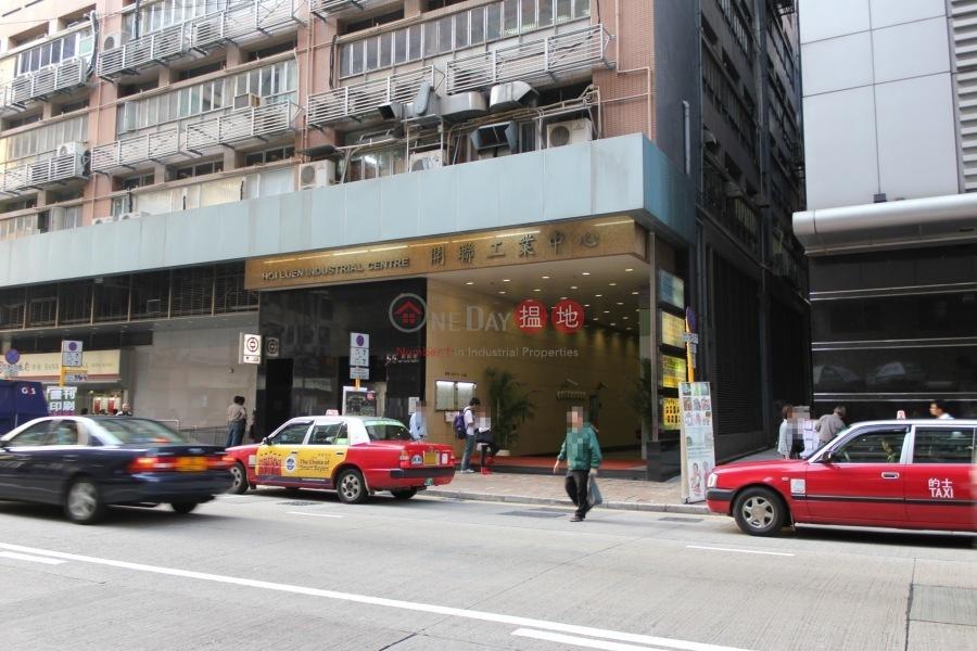 開聯工業中心 (Hoi Luen Industrial Centre) 觀塘|搵地(OneDay)(3)