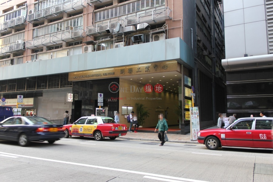 Hoi Luen Industrial Centre (Hoi Luen Industrial Centre) Kwun Tong|搵地(OneDay)(3)