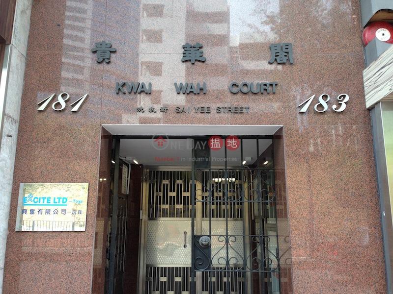 Kwai Wah Court (Kwai Wah Court ) Prince Edward 搵地(OneDay)(1)