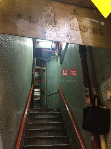 輝文大廈 (Fai Man Building) 中環|搵地(OneDay)(1)