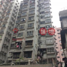 Fuk Wa Court,Sham Shui Po, Kowloon