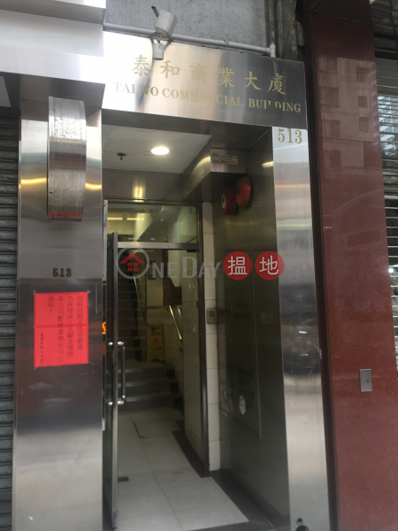 泰和商業大廈 (Tai Wo Commercial Building) 油麻地|搵地(OneDay)(1)