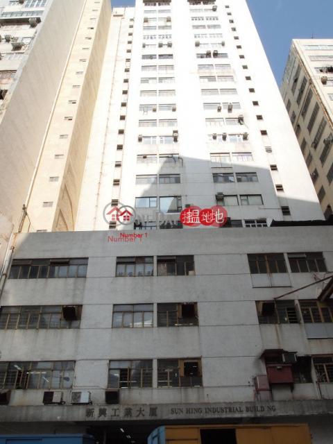 新興工業中心 南區新興工業大廈(Sun Hing Industrial Building)出租樓盤 (info@-03527)_0