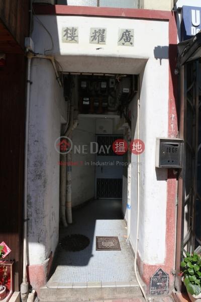 廣耀樓 (Kwong Yiu Building) 大埔|搵地(OneDay)(1)