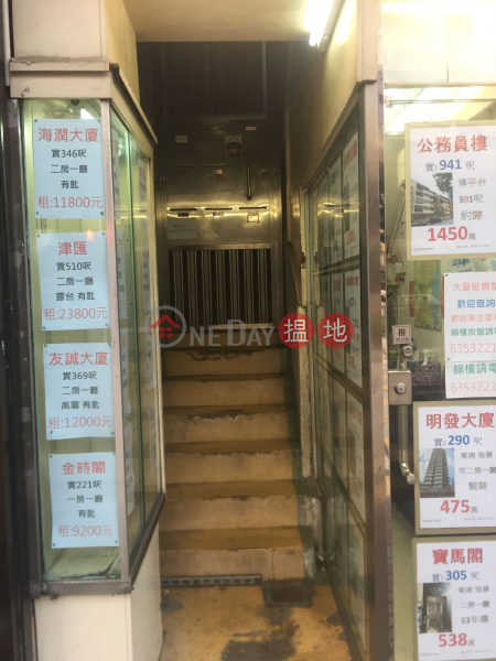 286 Ma Tau Wai Road (286 Ma Tau Wai Road) To Kwa Wan 搵地(OneDay)(2)
