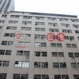 Po Shing Industrial Building|寳城工業大廈