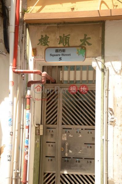 太順樓 (Tai Shun Building) 蘇豪區|搵地(OneDay)(1)