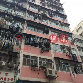 汝州街158號,深水埗, 九龍