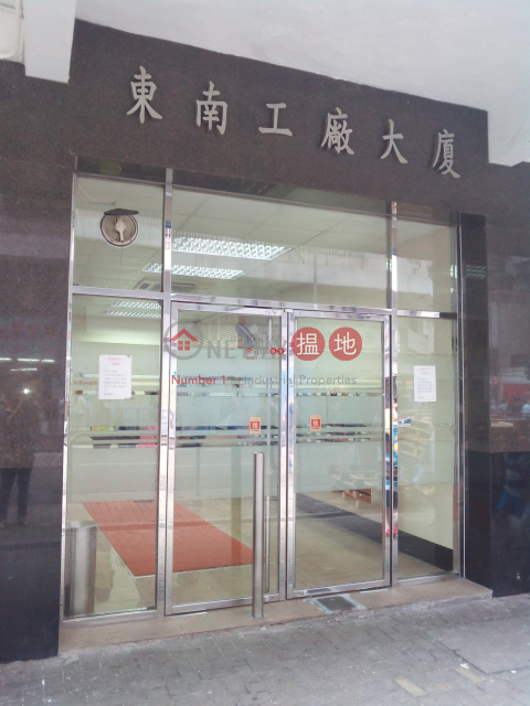 Tung Nam Fty Bldg|Kowloon CityShun Luen Factory Building(Shun Luen Factory Building)Rental Listings (info@-06156)_0