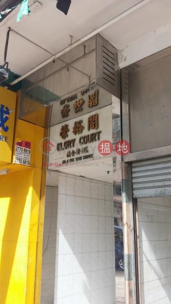 Glory Court (Glory Court) Tai Kok Tsui|搵地(OneDay)(4)
