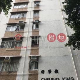 Cheung King House Cheung Wah Estate|祥景樓