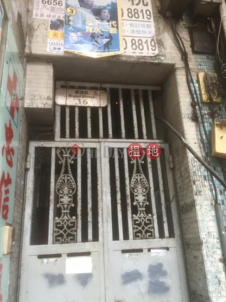 蕪湖街36號 (36 Wuhu Street) 紅磡|搵地(OneDay)(3)