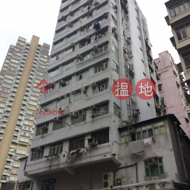 Yue Wah Building|裕華大廈