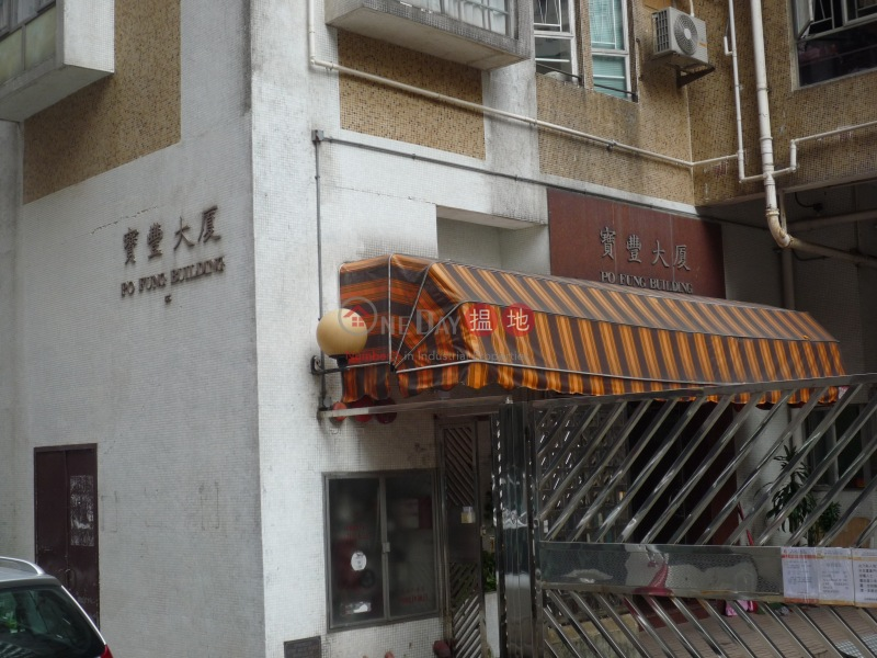 寶豐大廈 (Po Fung Building) 北角|搵地(OneDay)(2)