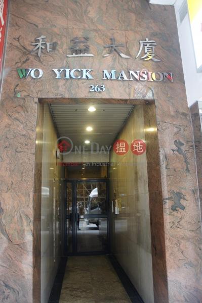 和益大廈 (Wo Yick Mansion) 西營盤|搵地(OneDay)(3)