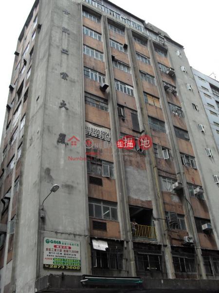 香港搵樓|租樓|二手盤|買樓| 搵地 | 工業大廈出租樓盤|金凱工業大廈