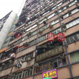宜興樓,灣仔, 香港島