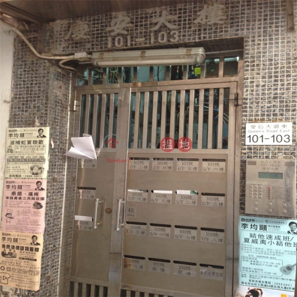 Hing On Mansion (Hing On Mansion) Wan Chai|搵地(OneDay)(1)