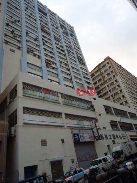 新英工業中心|南區新英工業中心(Sun Ying Industrial Centre)出租樓盤 (TS0060)_0