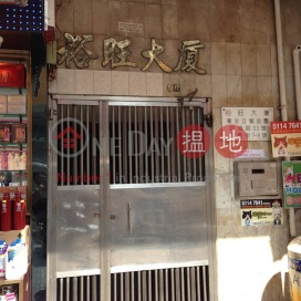 Yue Wong Building ,Mong Kok, Kowloon
