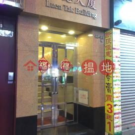 Luen Tak Building,Jordan, Kowloon