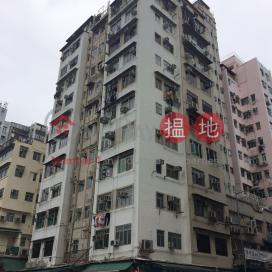 Yan Yip House,Sham Shui Po, Kowloon