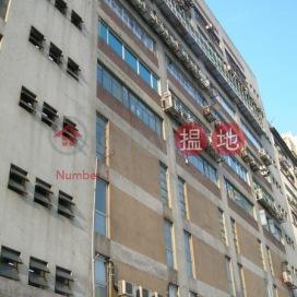 香港紗厰工業大廈5期,長沙灣, 九龍