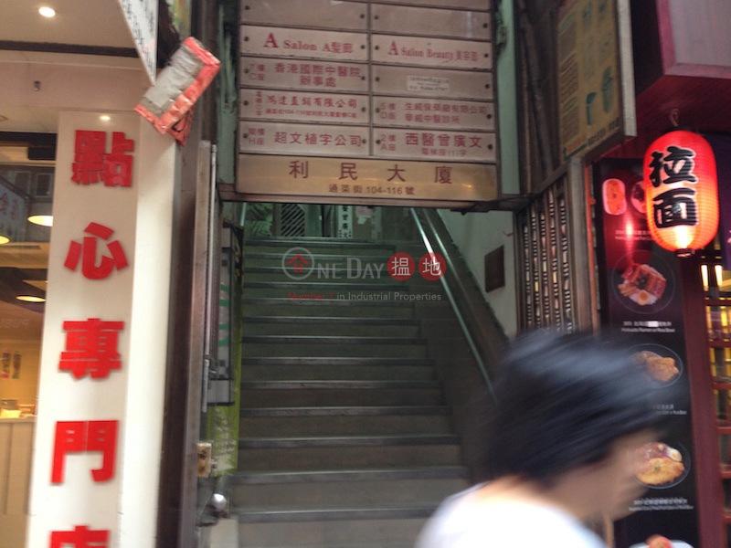 利民大廈 (Lee Man Building ) 旺角|搵地(OneDay)(1)