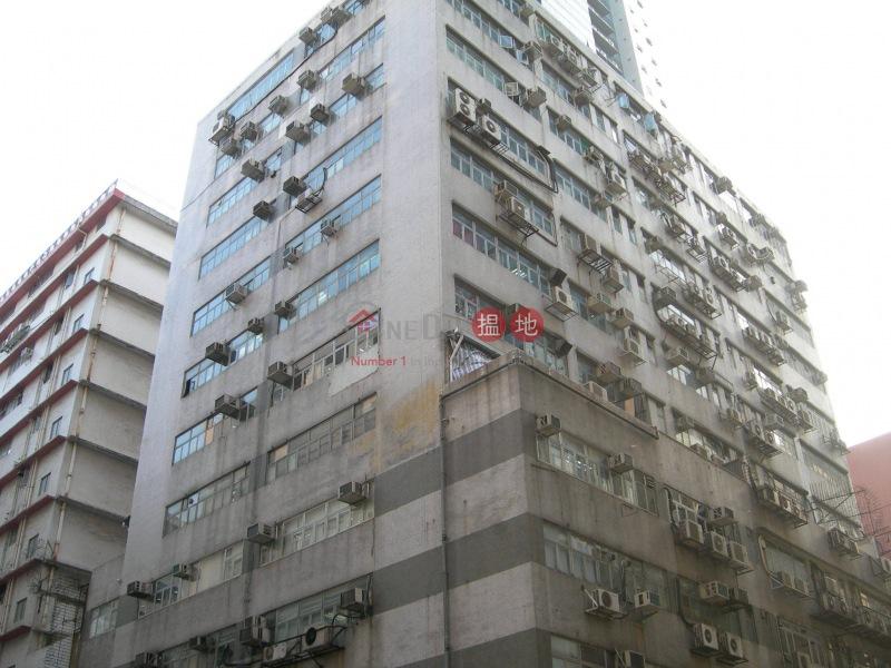 源盛工業大廈 (Yuen Shing Industrial Building) 長沙灣|搵地(OneDay)(1)
