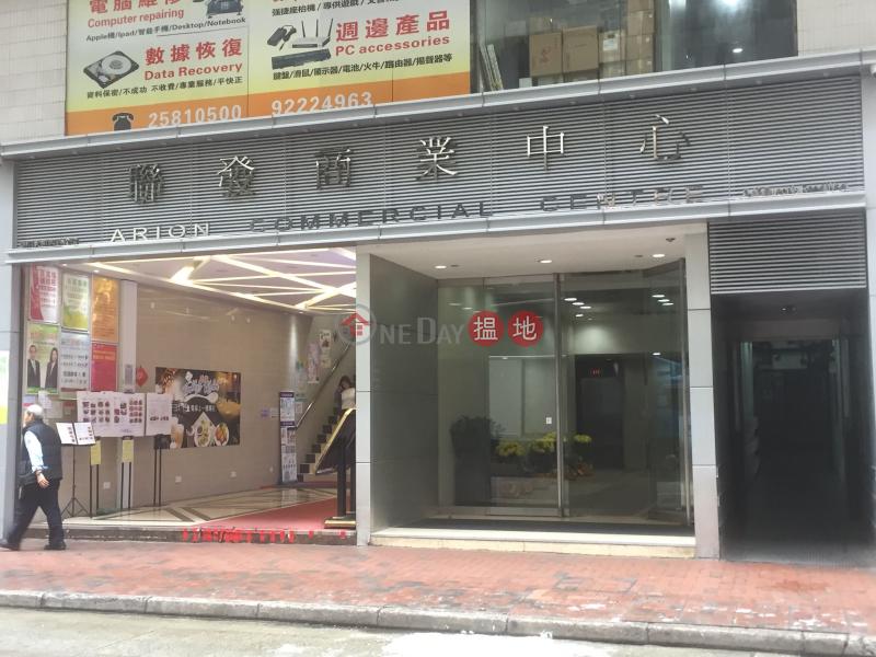 聯發商業中心 (Arion Commercial Building) 上環|搵地(OneDay)(5)