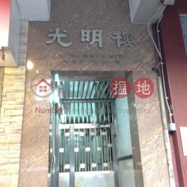 Kwong Ming Building ,Prince Edward, Kowloon