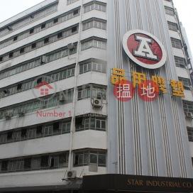 Chung Hing Industrial Mansions|中興工業大廈