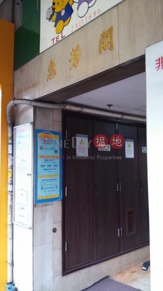 Wai Fong Court (Wai Fong Court) Quarry Bay|搵地(OneDay)(3)