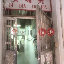 16A Whampoa Street|黃埔街16A號