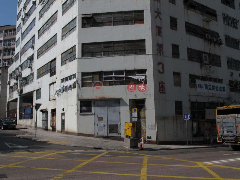 油塘工業大廈4座 (Yau Tong Industrial Building) 油塘|搵地(OneDay)(1)