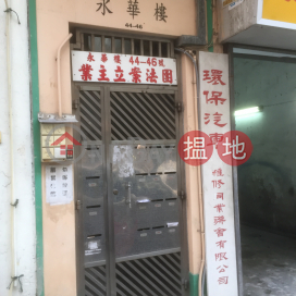 Wing Wah House|永華樓