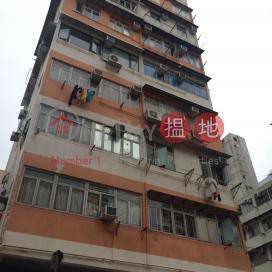大南街157號,深水埗, 九龍