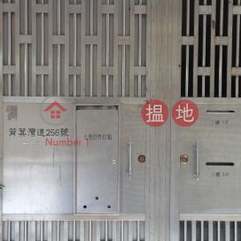 256 Shau Kei Wan Road|筲箕灣道256號
