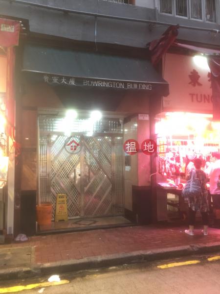 Bowrington Building (Bowrington Building) Wan Chai|搵地(OneDay)(4)