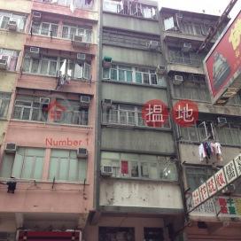 上海街110號,佐敦, 九龍