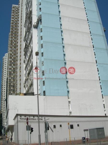 Waylee Industrial Centre (Waylee Industrial Centre) Tsuen Wan West|搵地(OneDay)(5)