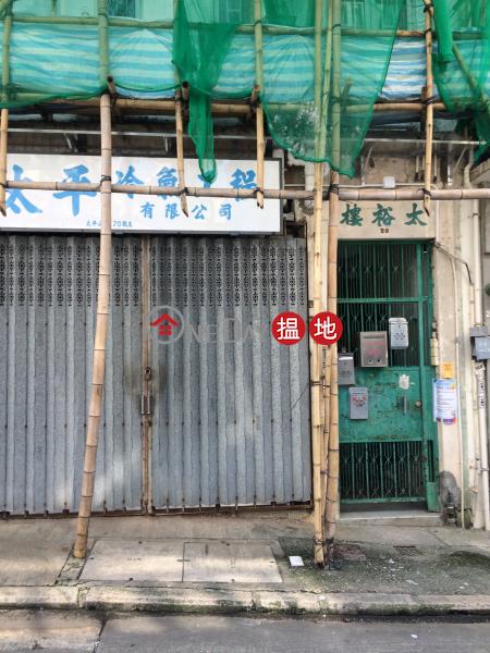 Tai Yue Building (Tai Yue Building) Soho|搵地(OneDay)(2)