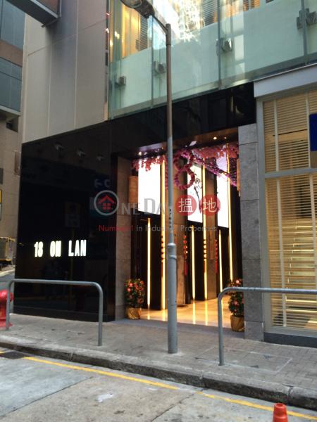 安蘭街18號 (18 On Lan Street) 中環|搵地(OneDay)(2)