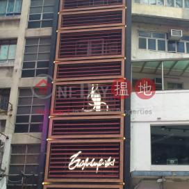 威靈頓街53號,中環, 香港島