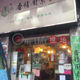 110 Fa Yuen Street,Mong Kok, Kowloon